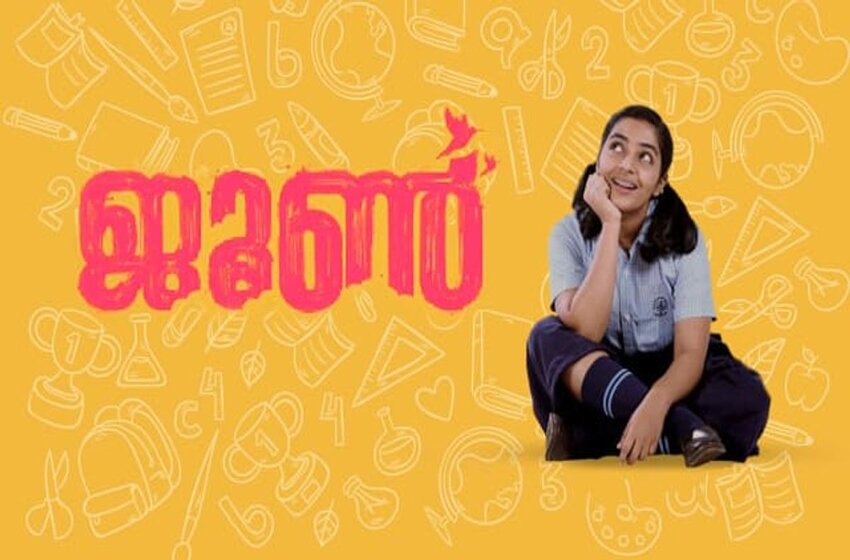June Movie Review: What's So Special About This 2019 Film?
